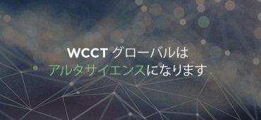 【WCCT からの重要なお知らせ】弊社の名前が新しくなりますが治験に影響はございません